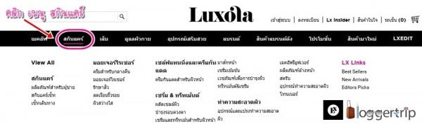 luxola004