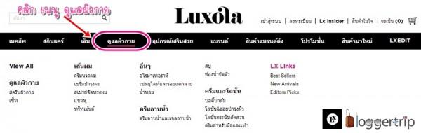 luxola006
