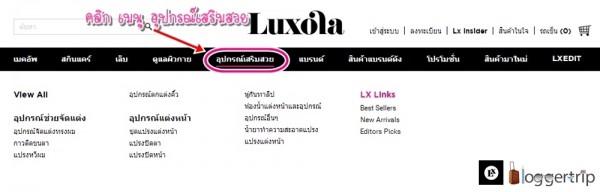 luxola007