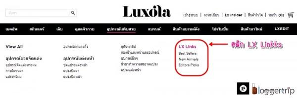 luxola012