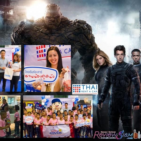 ปก thairentcar fantastic4