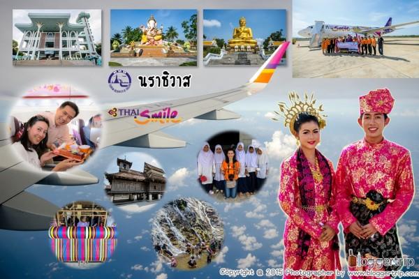 ปก-นราธิวาส-thai-smile-600x400