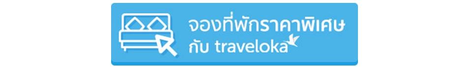 >>จองที่พักกำแพงเพชร กับ Traveloka คลิกเลย!<<