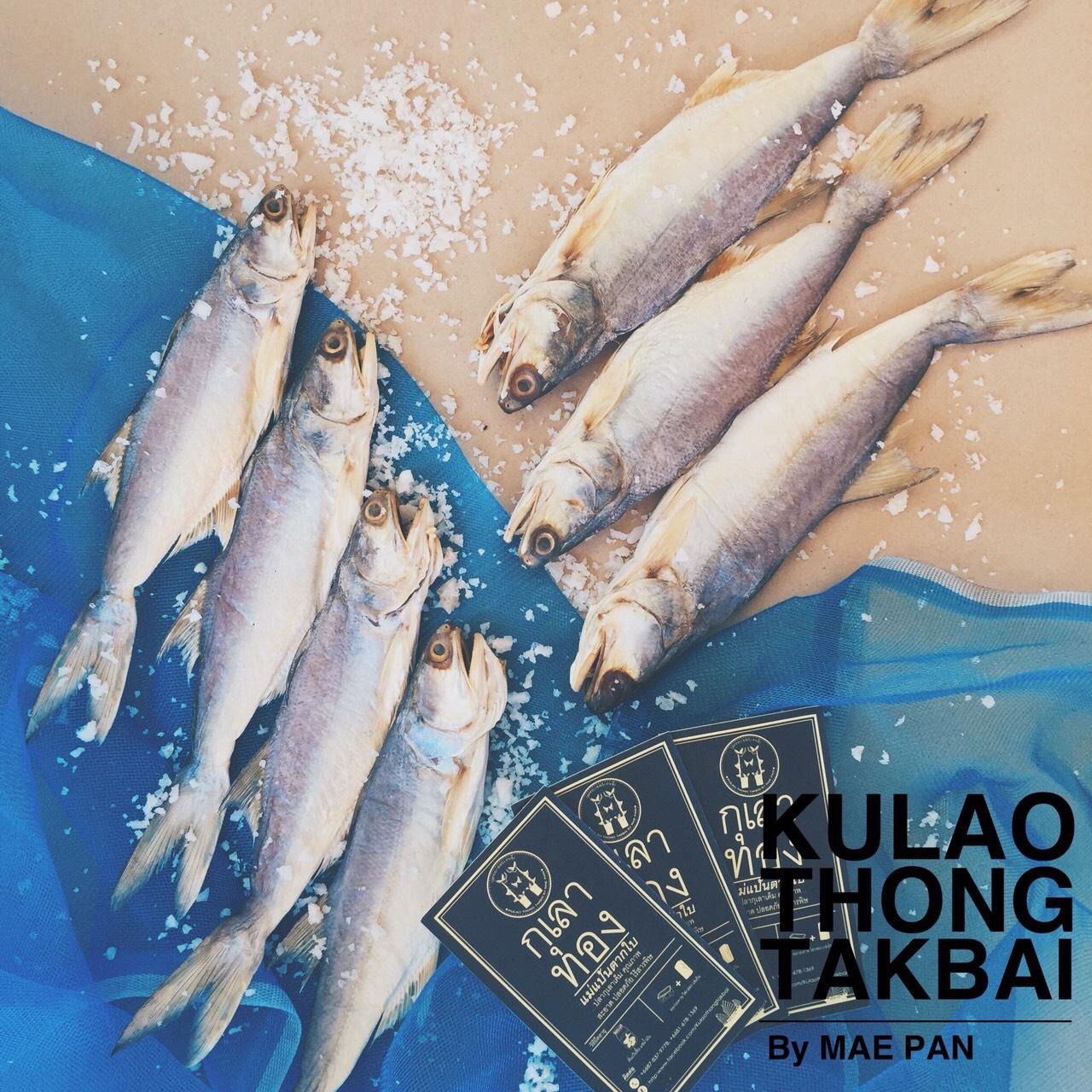 2.ปลากุเลาเค็ม