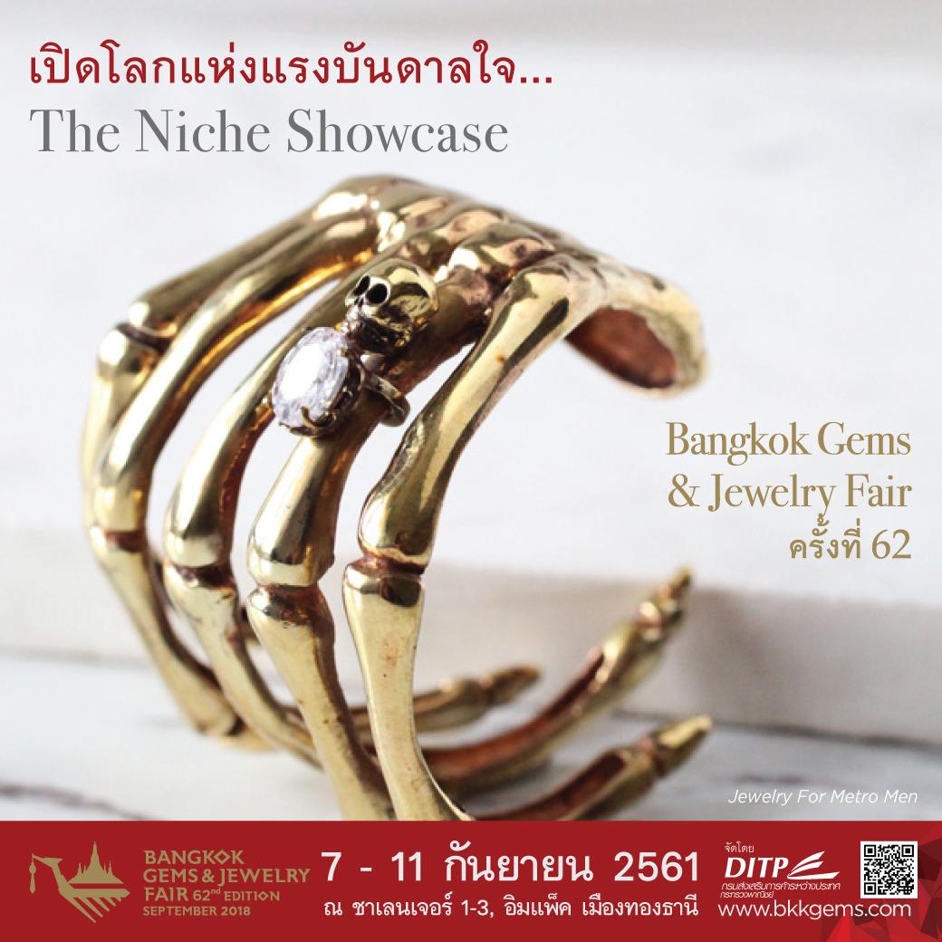 E-Invitation เปิดโลกแห่งแรงบันดาลใจ The Niche Showcase